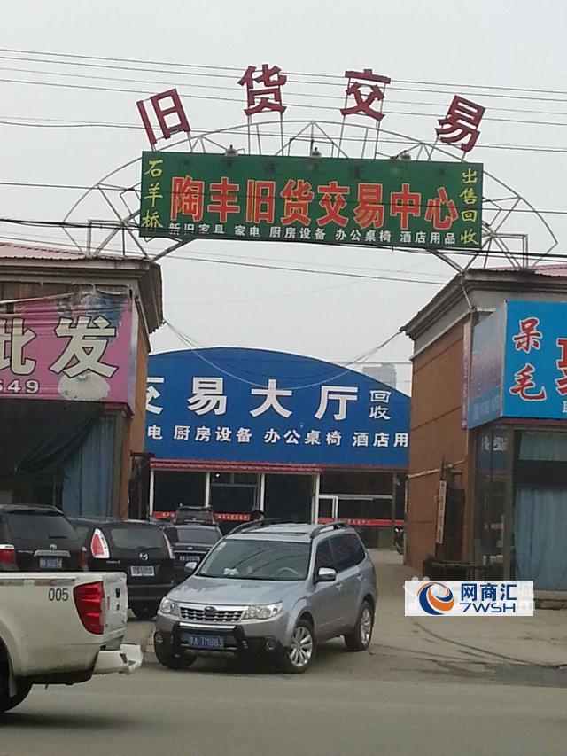 陶丰旧货市场常年回收出售家具家电办公用品厨房设备
