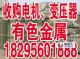 中再生资源宁夏分公司专业回收有色金属变压器等