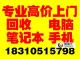 高价全北京上门回收电脑苹果三星小米系列 平板 相机