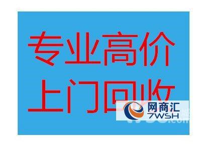 上海好隆回收公司经营范围:电池回收:蓄电池种类:镍氢电池、镍镉电池、锂离子电池、聚合物锂电池、锌空电池、燃料电池等等机床回收:如各类大、中、小型车床,铣床,刨床,磨床,钻床,冲床,四柱液压机,闭式单点,双点压力机,摩擦压力机,各种板金设备,制造齿轮设备,橡胶设备,电力设备,起重设备,塑料注塑机,锅炉,各种专用设备,机床附件及电器、工具、库存物资等制冷设备设备:冷冻设备、空调系统、空调、中央空调、压缩机、内外机组等制冷设备冷冻设备,化工厂。电子/网络设备:电脑,主机,显示器,笔记本,工空机,服务器,复印机,