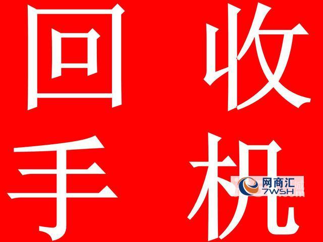 广州手机回收~电话:132-6519-2730,QQ:191-555-6350 广州亿丰电脑IT回收公司是广州市一家规模大,实力强,资金雄厚,价格合理的一家二手回收单位,长期大量回收各种牌子的手机、笔记本电脑、网吧机、电脑配件、平板电脑等,针对于广州及周边城市提供上门服务,充分节约您的宝贵时间!!具体回收如下: 手机包括:苹果系列[ iphone6、iphone5S、iphone5、iphone5C、iphone4S、iphone4]等、 三星系列 note2、note3、note4、S3、S4、S5、