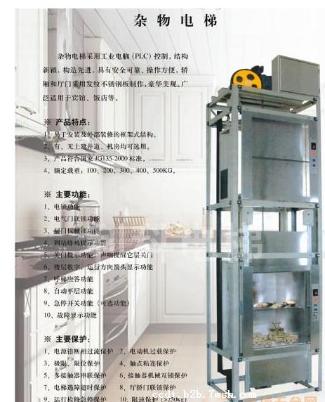 【传菜电梯制作安装】-河北润天电梯有限公司-网商