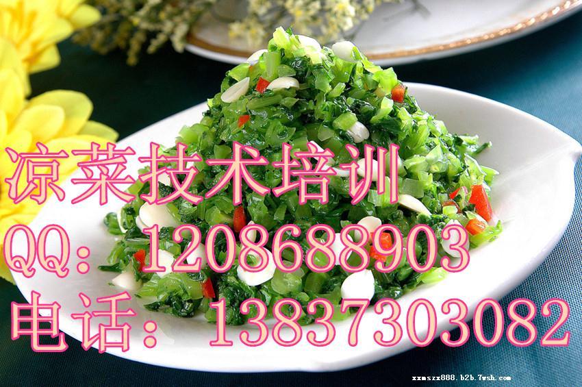 凉菜加盟拌凉菜的做法大全凉菜配方哪里学习凉菜技术凉菜拼盘凉菜菜谱